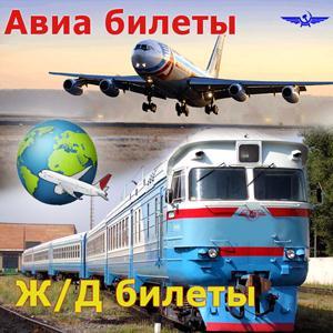 Авиа- и ж/д билеты Красногорского
