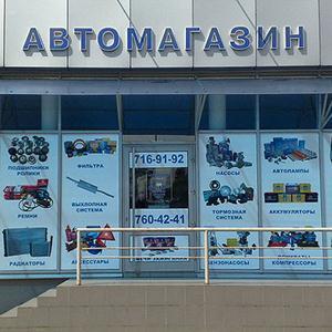 Автомагазины Красногорского