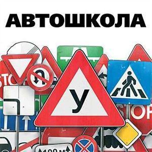 Автошколы Красногорского