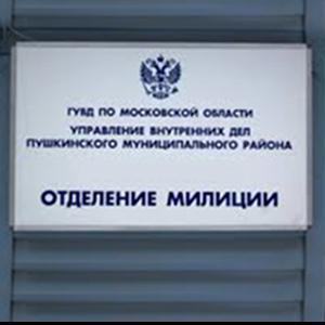 Отделения полиции Красногорского