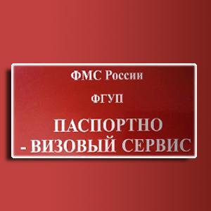 Паспортно-визовые службы Красногорского