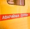 Аварийные службы в Красногорском