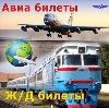 Авиа- и ж/д билеты в Красногорском