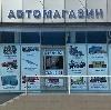 Автомагазины в Красногорском