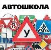 Автошколы в Красногорском