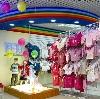 Детские магазины в Красногорском