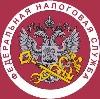 Налоговые инспекции, службы в Красногорском