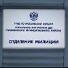 Отделения полиции в Красногорском