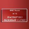 Паспортно-визовые службы в Красногорском