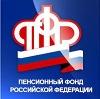 Пенсионные фонды в Красногорском