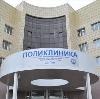Поликлиники в Красногорском