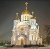 Религиозные учреждения в Красногорском