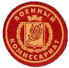 Военкоматы, комиссариаты в Красногорском