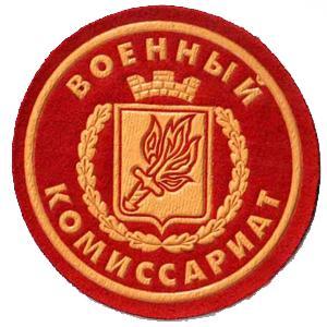 Военкоматы, комиссариаты Красногорского